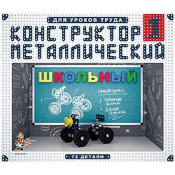"""Конструктор Металлический """"Школьный"""" №1, 72 детали, 4 сборки"""