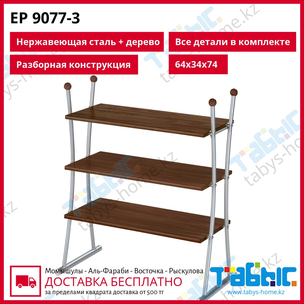 Полки для обуви из 3-х полок Табыс EP 9077-3 (светлый оттенок коричневого)