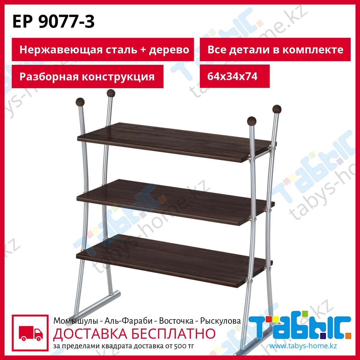 Полки для обуви из 3-х полок Табыс EP 9077-3 (темный оттенок коричневого)