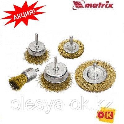 "Набор щеток для дрели, 5 шт, 2 плоские, 50-75 мм, 3 ""чашки"", 25-50-75 мм, со шпильками. MATRIX"