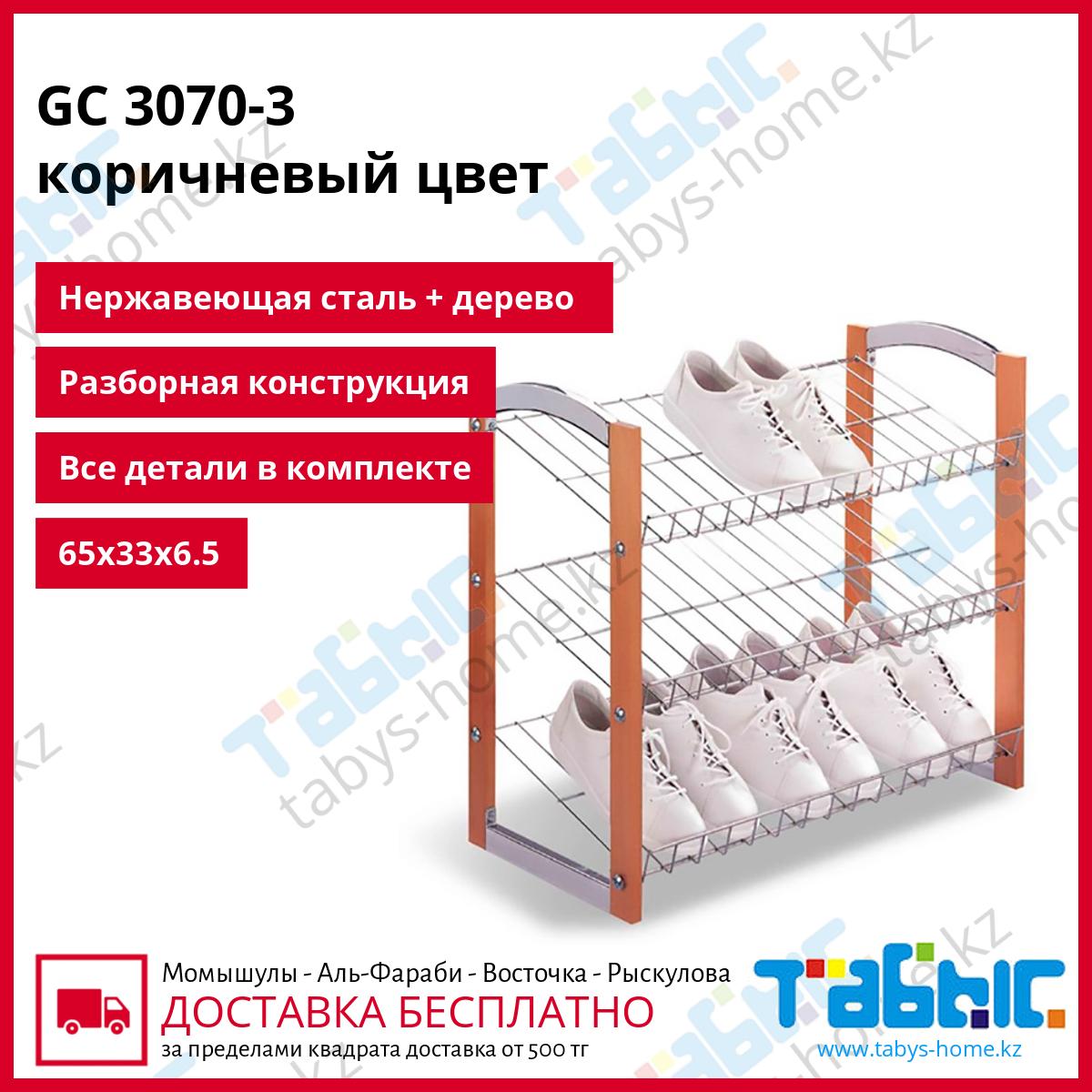 Полки для обуви из 3-х полок Табыс GC 3070-3