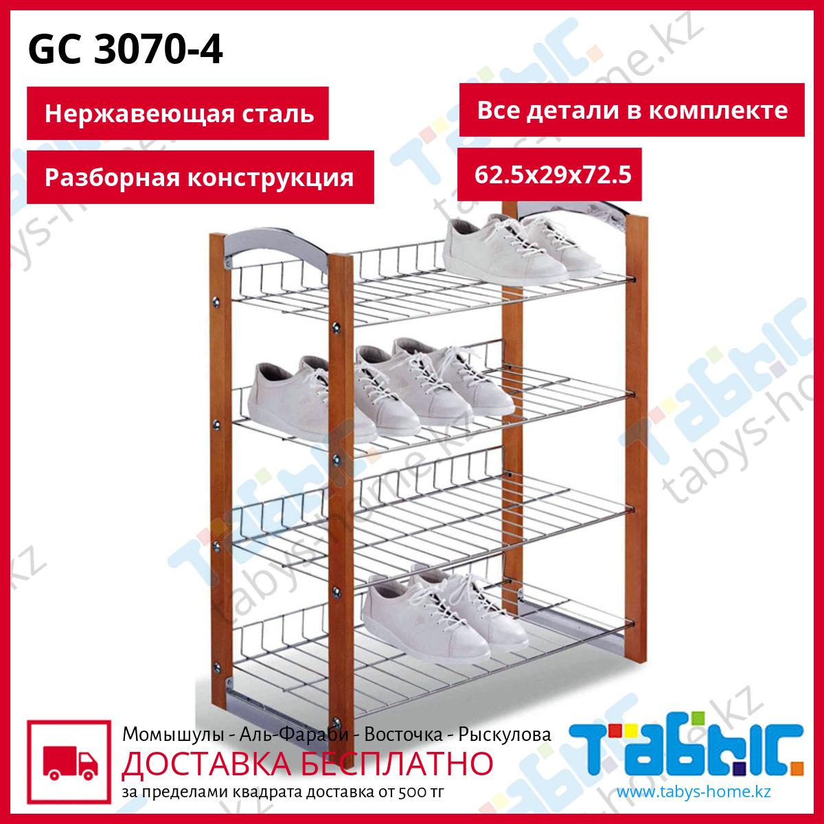 Полки для обуви из 4-х полок Табыс GC 3070-4