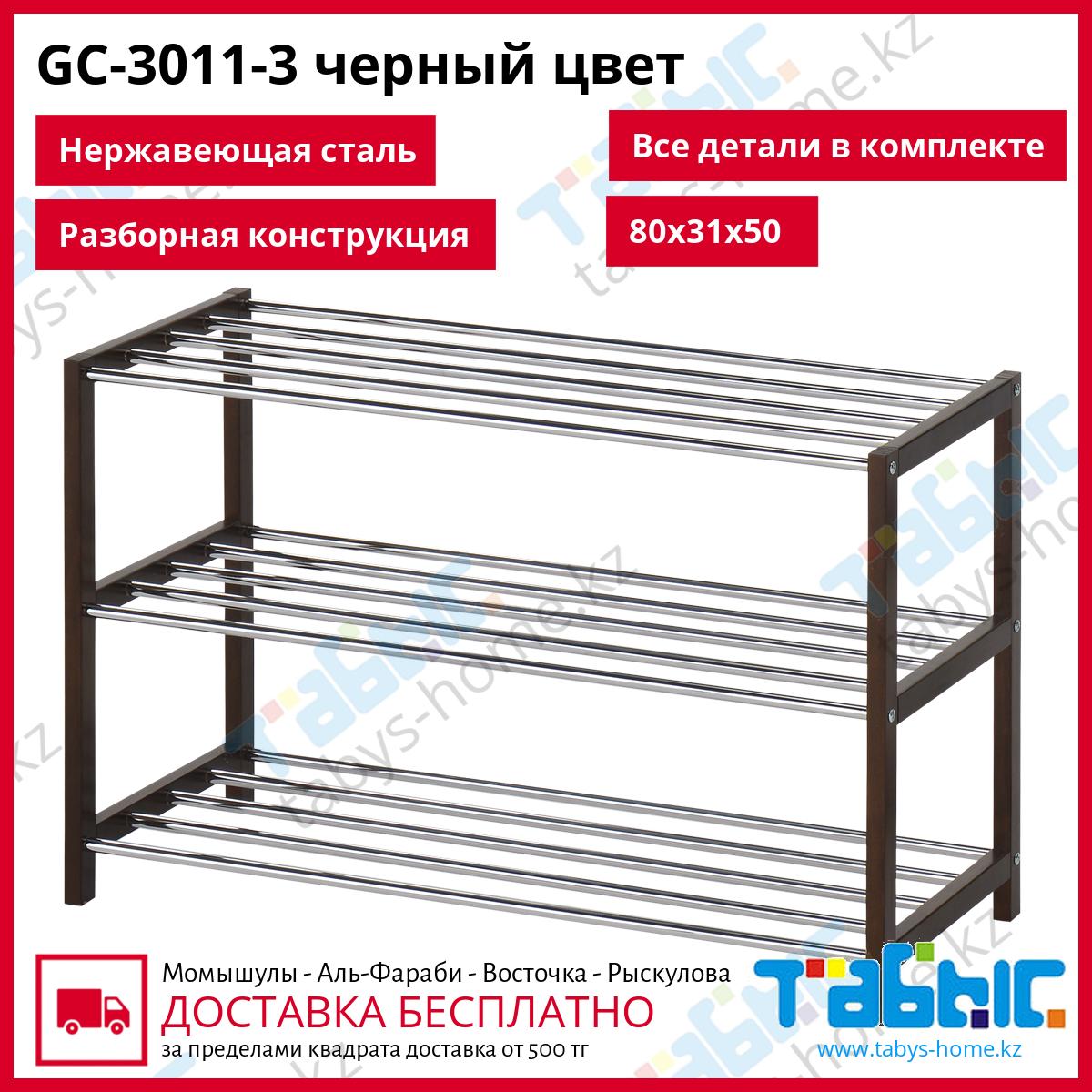 Полки для обуви из 3-х полок Табыс GC 3011-3