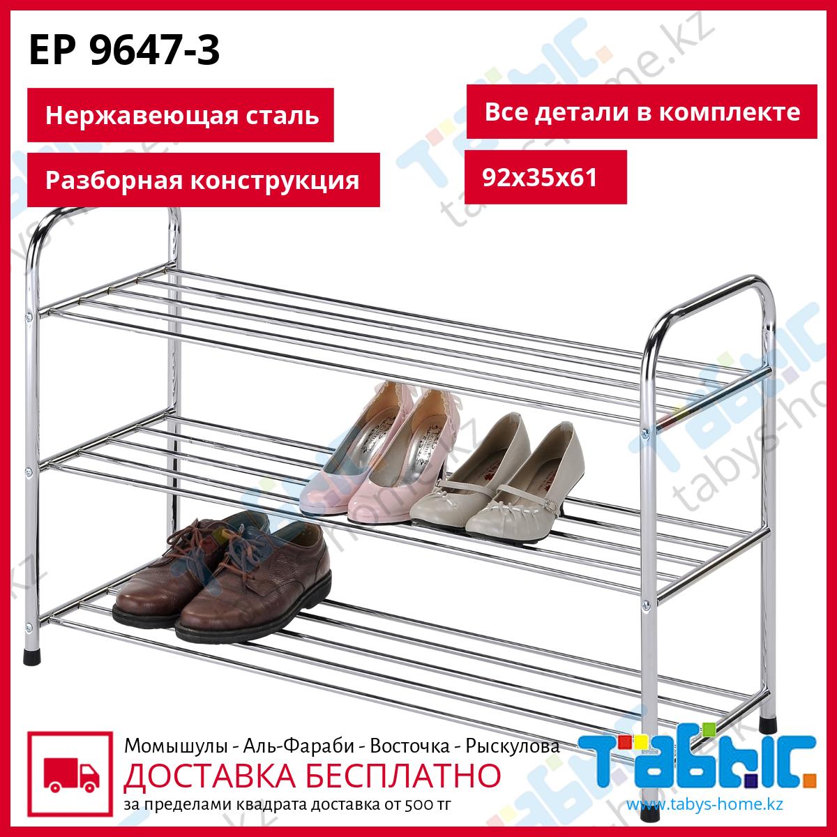 Обувница из 3-х полок Табыс EP-9647-3
