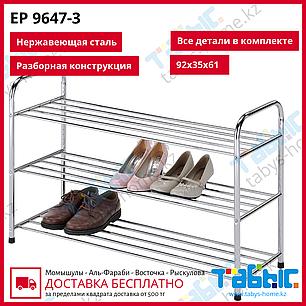 Обувница из 3-х полок Табыс EP-9647-3, фото 2