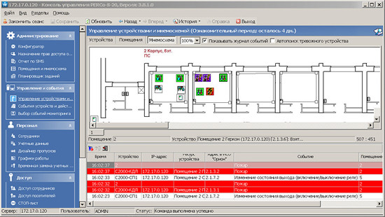 Программное обеспечение PERCo-SM18 Интеграция с ИСО «Орион»