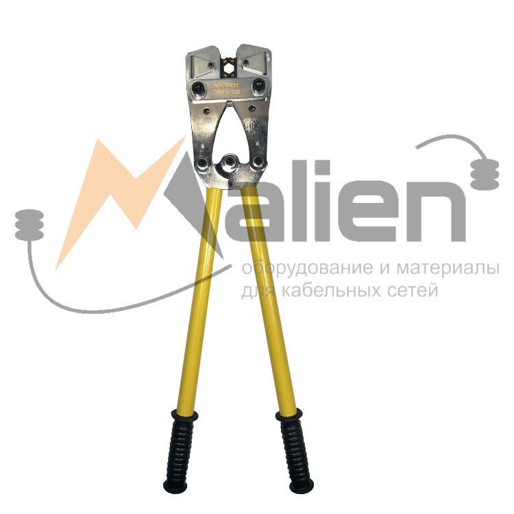 ПКМ 6-120 МАЛИЕН Пресс-клещи механические