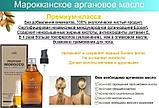 Аргановое масло для волос LA'DOR Premium Argan Hair Oil, фото 4