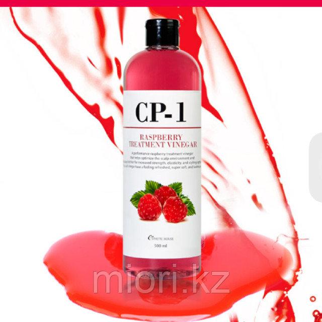 ESTHETIC HOUSE CP-1 Raspberry Treatment Vinegar Кондиционер-ополаскиватель для волос на основе малинового уксу