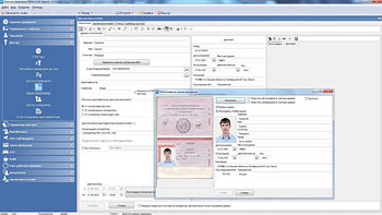 Программное обеспечение PERCo модуль распознавания документов