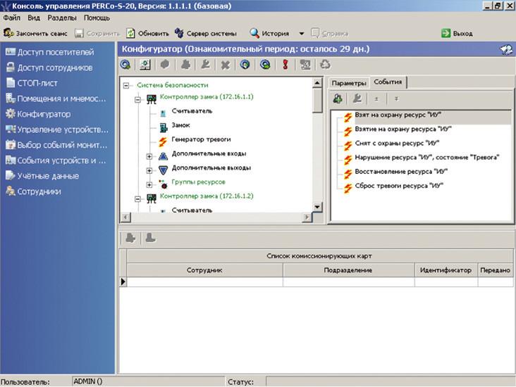 Программное обеспечение PERCo-SP10