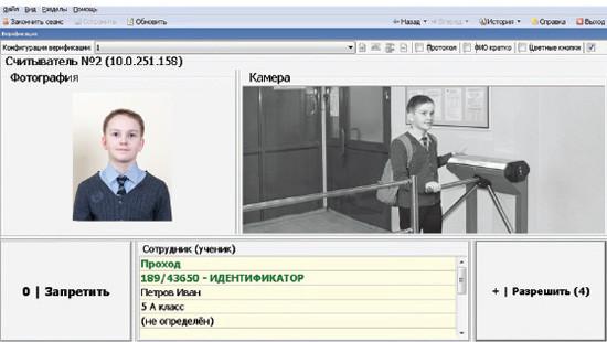 """Программное обеспечение PERCo-SS01 """"Школа"""""""