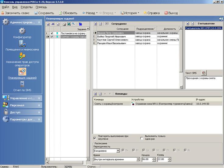 Программное обеспечение PERCo-SP16