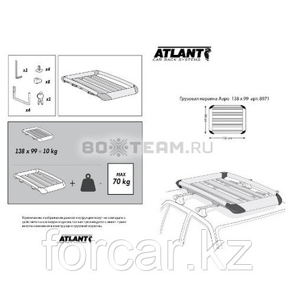 Корзина грузовая Атлант Аэро 138х99 см, фото 2