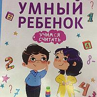 """Серия книг """"Умный ребёнок"""""""