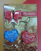 Брелки на ключи для влюблённых