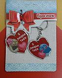 Брелки на ключи для влюблённых, фото 2