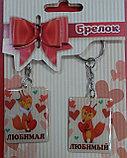 Брелки на ключи для влюблённых, фото 3