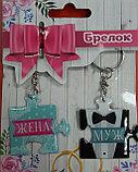 Брелки на ключи для влюблённых, фото 4