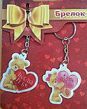 Брелки на ключи для влюблённых, фото 5