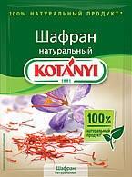 Шафран натуральный KOTANYI, пакет 0,12г