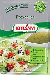 Приправа для салата Греческая KOTANYI, пакет 13г