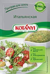 Приправа для салата Итальянская KOTANYI, пакет 13г