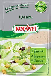 Приправа для салата Цезарь KOTANYI, пакет 13г