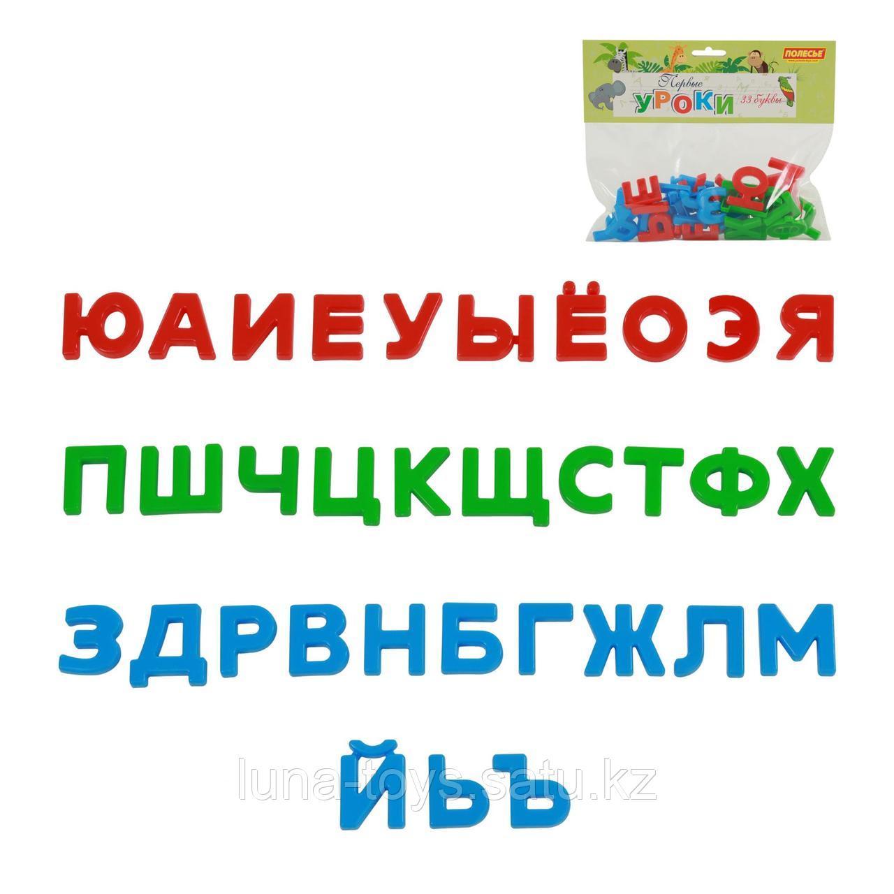 """Набор """"Первые уроки"""" (33 буквы) (в пакете)"""