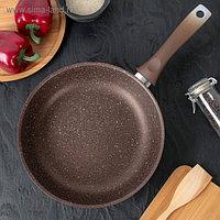 Сковорода, d=26 см, цвет кофейный мрамор