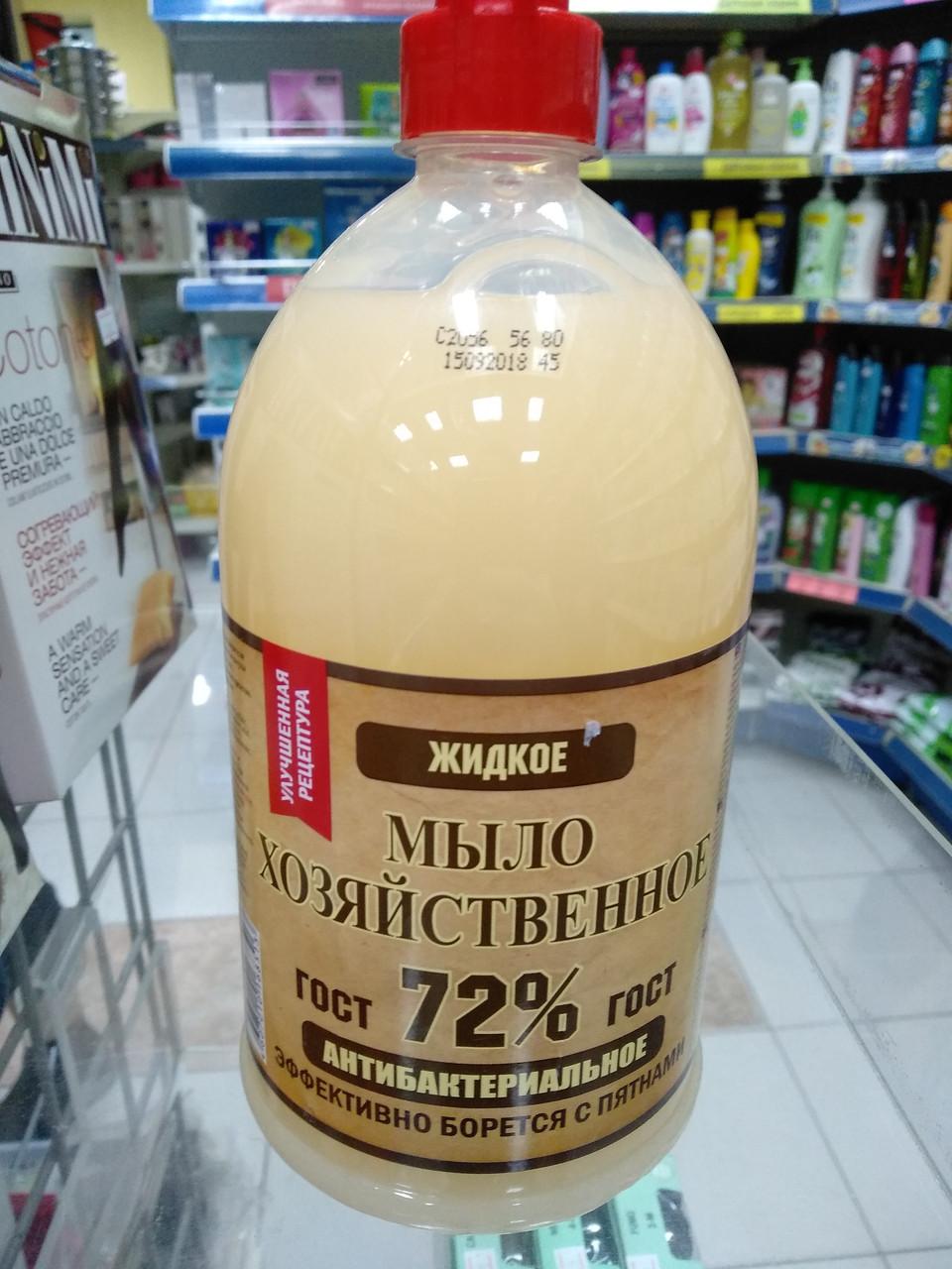 Мыло жидкое Хозяйственное 1л 72%