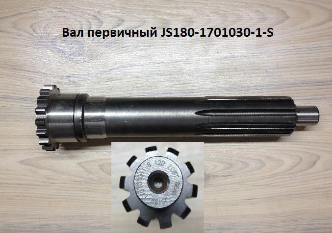 Вал первичный JS180-1701030-1-S, L=330mm