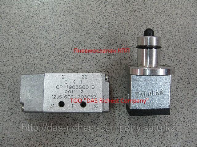 Пневмоклапан КПП (отбойник) CP1803UA010 12JS1601-1703052