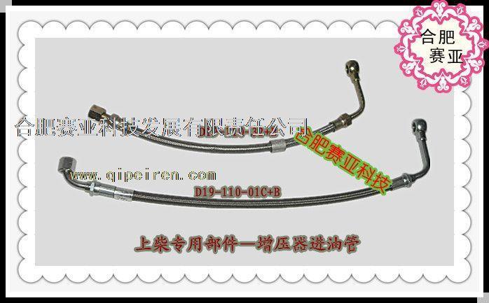 Шланг турбокомпрессора D19-110-01C+B дв.6114