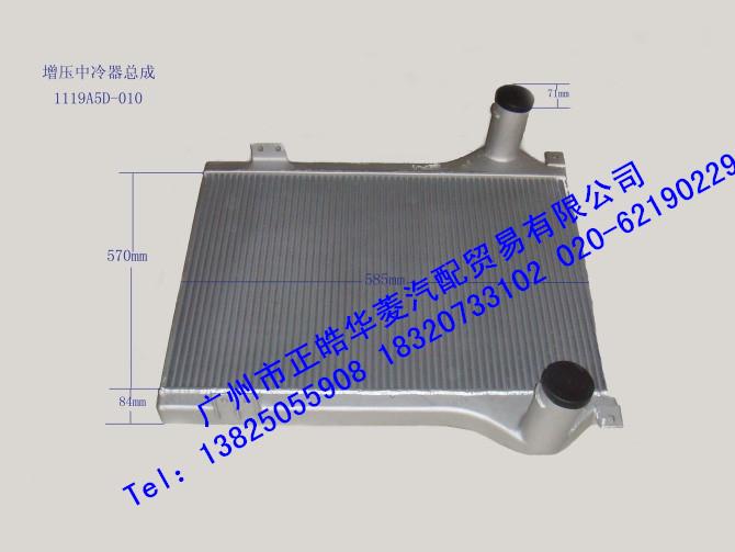 Интеркулер HOWO A7