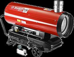 Пушка дизельная непрямого нагрева, ЗУБР ДПН-К9-52000-Д, 52 кВт