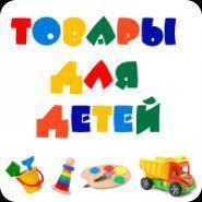 👶 Товары для детей