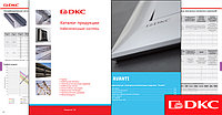 Каталог DKC по кабеленесущим системам