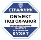 Охранная GSM PSTN сигнализация СТРАЖНИК - фото 3