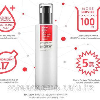 Эмульсия с ВНА-кислотами Cosrx Natural BHA Skin Returning Emulsion 100мл