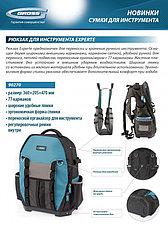 Рюкзак для инструмента 77 карманов. GROSS 90270, фото 2