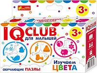 """Ranok 13152032Р """"IQ Club"""" Обучающие пазлы - Изучаем цвета"""