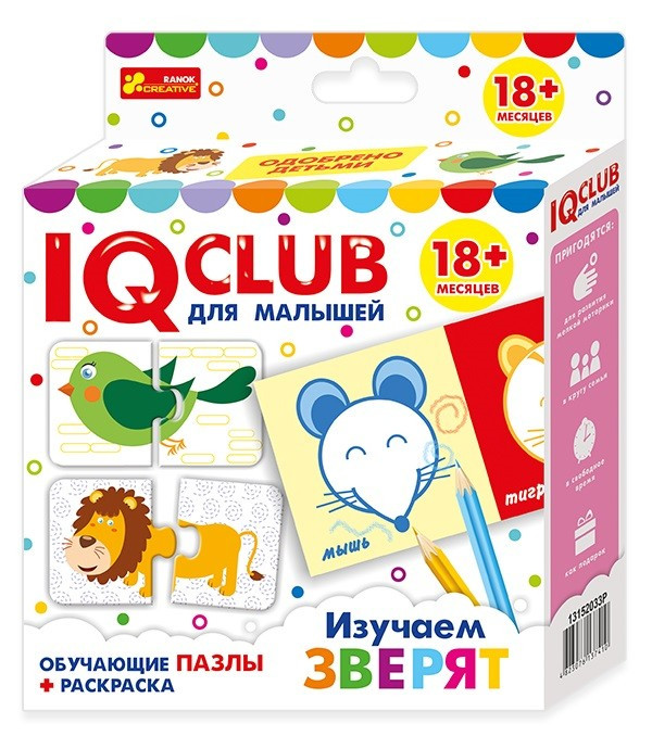 "Ranok 13152033Р ""IQ Club"" Обучающие пазлы и раскраска - Изучаем зверят"