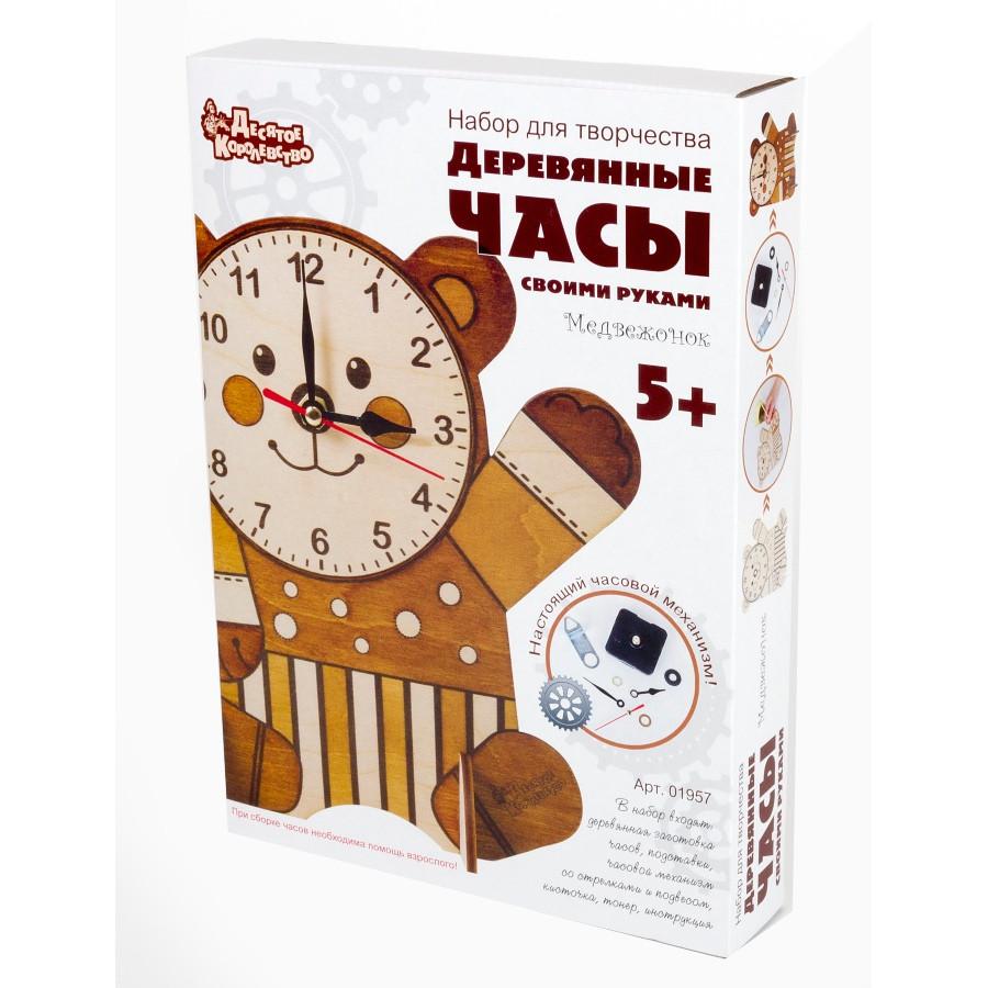 """Набор для творчества """"Деревянные часы своими руками"""" Медвежонок"""