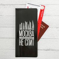 Конверт для документов 'Москва. Не спит' (комплект из 2 шт.)