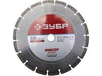 М-500 УНИВЕРСАЛ 230 мм, диск алмазный отрезной сегментный по бетону, кирпичу, камню, ЗУБР