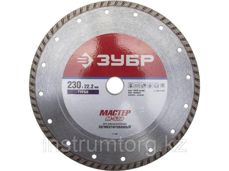 М-530 ТУРБО 230 мм, диск алмазный отрезной сегментированный по бетону, кирпичу, камню, ЗУБР