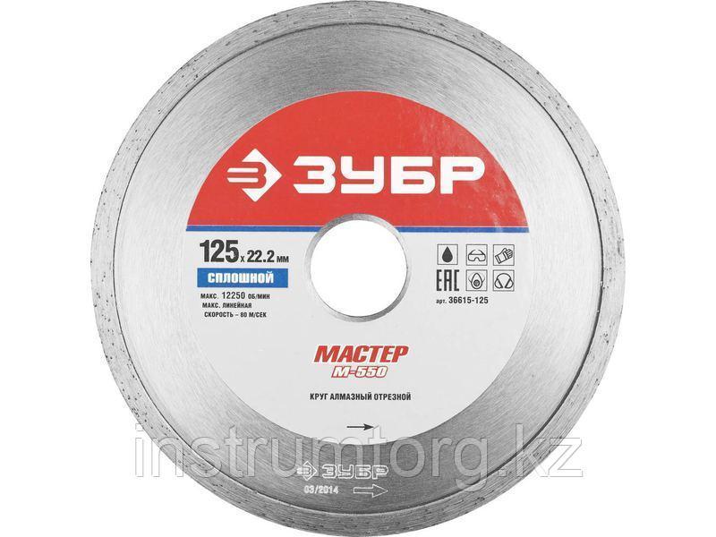 М-550 СПЛОШНОЙ 125 мм, диск алмазный отрезной сплошной по керамограниту, мрамору, плитке, ЗУБР