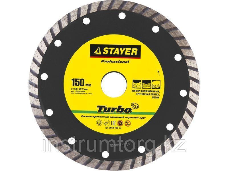 TURBO 150 мм, диск алмазный отрезной сегментированный по бетону, кирпичу, плитке, STAYER Professional