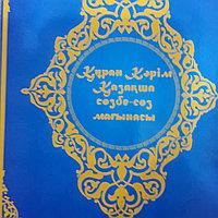Коран на казахском.Куран Карим. Казакша созбе-соз магынасы.17×25см